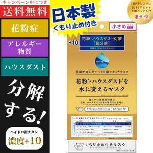 (アウトレット価格)海老蔵 マスク 粉を水に変...の関連商品9