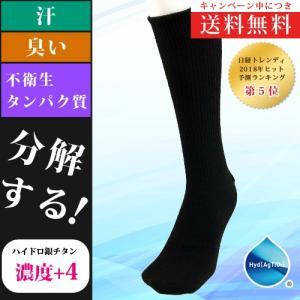 ハイドロ銀チタン メンズリブ靴下 黒 babygoods
