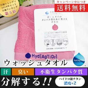たばこ の ヤニ までも 消臭 抗菌 タオル ハイドロ銀チタン タオルハンカチ 滴カラー+2 (ピンク)|babygoods