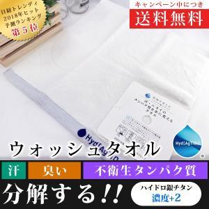 洗わなくてもにおいが残りにくいハンカチ ハイドロ銀チタン タオル 滴カラー+2 ウォッシュタオル(ホワイト)|babygoods