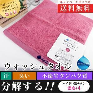 ハンカチ くさくならない 清潔なタオルハンカチ ハイドロ銀チタン タオル 滴カラー+4 ウォッシュタオル(ピンク)|babygoods