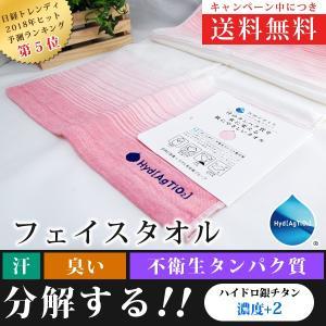 脇のにおい 加齢臭 を 消臭 吸収 ハイドロ銀チタン タオル グラデボーダー+2 フェイスタオル(ピンク)|babygoods