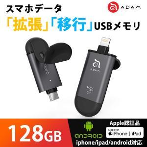 iPhone android データ 拡張 共有 バックアップ USBメモリ MFi認証 ADAM iKlips C 128GB グレー ADRAD128GKLCGYJ|babygoods