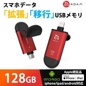 iPhone android データ 拡張 共有 バックアップ USBメモリ MFi認証 ADAM iKlips C 128GB レッド ADRAD128GKLCRDJ|babygoods