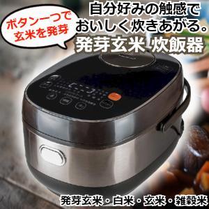 発芽玄米 炊飯器 5.5合 玄米から発芽玄米 炊飯器 保温 早炊き ARM-500 babygoods