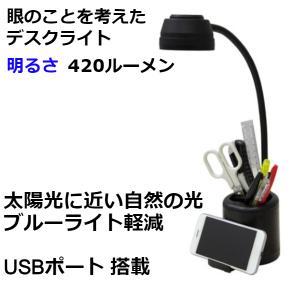 ジェントス 目に優しい デスクライト ペンスタンド USBポート おしゃれ DK-R102BK|babygoods