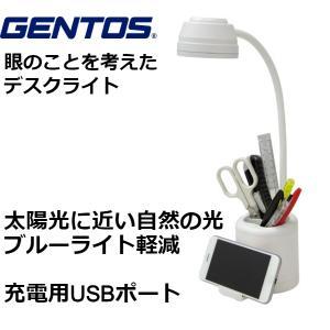 ジェントス 目に優しい デスクライト ペンスタンド USBポート おしゃれ DK-R102WH|babygoods