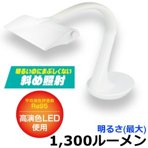 LED デスクライト 学習机 目に優しい 高演色 コンパクト ジェントス DK-R106WH|babygoods