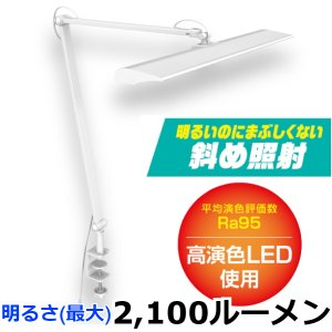 LED クランプ デスクライト 学習机 目に優しい 高演色 ジェントス DK-R108WH|babygoods