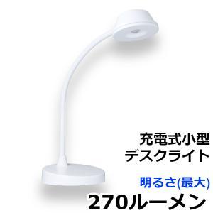 デスクライト USB 充電式 コードレス 小型 おしゃれ ジェントス DK-S101WHU|babygoods