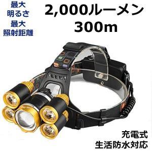 ヘッドライト 2000ルーメン 充電式 ズームヘッドライト DL-90215|babygoods