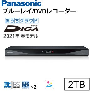 パナソニック ブルーレイレコーダー 2TB 2チューナー どこでもディーガ おうちクラウドDIGA DMR-2W201|babygoods