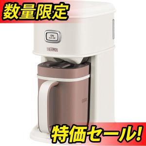 香り立つ深い味わいをご自宅で。アイスコーヒー専用コーヒーメーカー 氷を入れたサーバーをセットしてスイ...