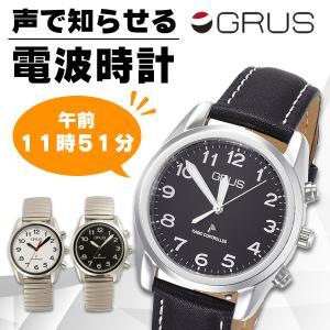 視覚障害 者用 時計 メンズ レディース 兼用 ボイス 電波 腕時計 シルバーカラー GRS003 babygoods
