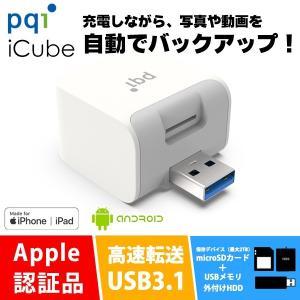 iPhone Android スマホ データ 自動 バックアップ カードリーダー iCube SDカード USBメモリ HDD babygoods