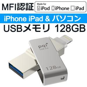 iPhone iPad usbメモリ mfi認証 128GB バックアップ 写真 動画 iConnect mini babygoods