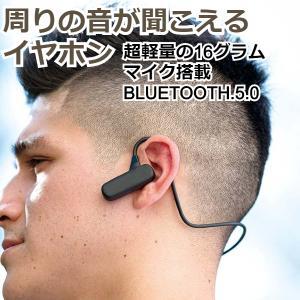 ワイヤレス オープン イヤホン bluetooth マイク KABE-009B|babygoods
