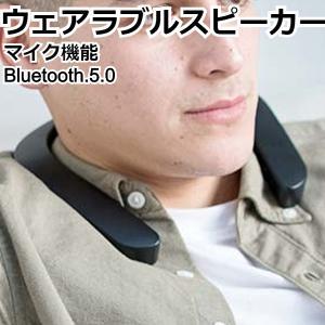 ウェアラブルスピーカー 首掛け bluetooth スピーカー マイク機能 KABS-009B|babygoods