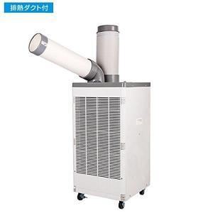 送料無料 スポットクーラー 業務用 冷房 省ドレン設計 排熱ダクト付 KSM250D babygoods