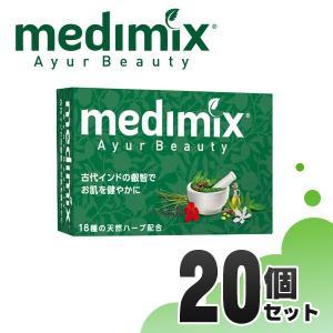 (正規輸入品) メディミックス アロマソープ グリーン 20個 石鹸 固形 いい香り 詰め合わせ ギフト お土産 MED-18HB20P|babygoods