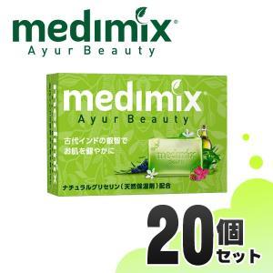 (正規輸入品) メディミックス アロマソープ フレッシュグリーン 20個 石鹸 固形 いい香り 詰め合わせ ギフト お土産 MED-GLY20P|babygoods