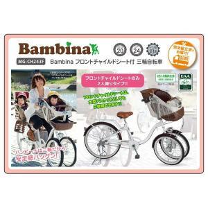 Bambina フロントチャイルドシート付三輪自転車/前2輪三輪自転車の商品画像|ナビ