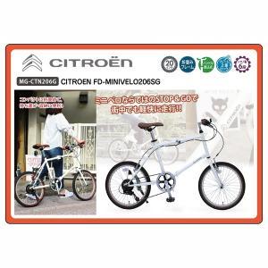 シトロエン 20インチ 折りたたみ自転車 ミニベロ 6段ギア ミムゴ MG-CTN206G CITROEN  babygoods