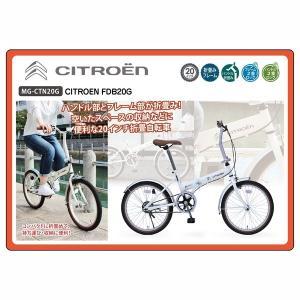 シトロエン 20インチ 折りたたみ自転車 MG-CTN20G babygoods