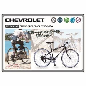 シボレークロスバイク 折りたたみ自転車 6段ギア ミムゴ MG-CV7006G CHEVROLET babygoods