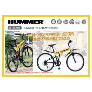 HUMMER FサスFD-MTB266SE / ハマー26インヂ畳MTB 6段ギア・Fサス付き babygoods