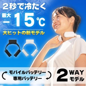 サンコー ネッククーラー Evo バッテリー付属タイプ 首かけ 冷房 小型 TK-NEMB3 babygoods
