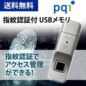 指紋認証 で 施錠 する USBメモリ My Locky Flash 64GB babygoods