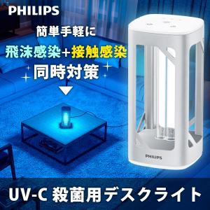 殺菌灯 室内 紫外線 殺菌 ライト コロナ ウィルス 対策 フィリップス UV-C 殺菌用デスクライト UVCdesklamp24WSJP|babygoods