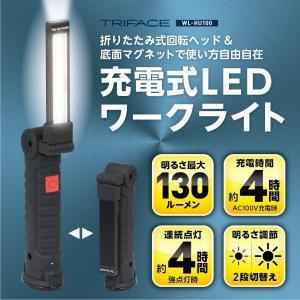 トライフェイス 充電式 COB LEDワークライト 底面マグネット WL-HU100|babygoods