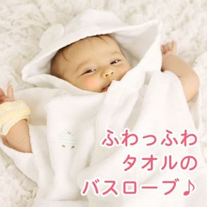 出産祝い 新生児から3歳くらいまで、ながーく使える!『ふわサラ湯上りパーカー』(ベビーバスローブ)(ベビーグース)|babygoose