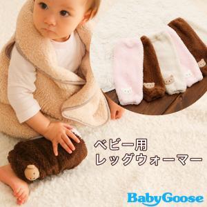 ベビー レッグウォーマー もこもこカワイイ!くまさんのレッグウォーマー(防寒着・寒さ対策)(平日10時までの注文は当日出荷)|babygoose