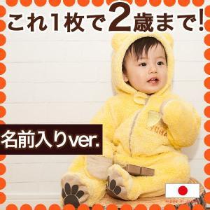 お名前入り出産祝い 赤ちゃん 着ぐるみ ベビー ジャンプスーツ 日本製 もこもこ  カバーオール あったかくまさんの着ぐるみ(ベビーグース)(BOX付き)|babygoose