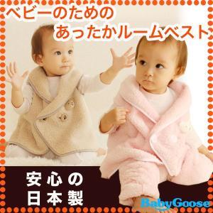 赤ちゃん ベスト 防寒 体温調節が苦手なベビーのための『くまさんあったかルームベスト』(平日10時までの注文は当日出荷)|babygoose