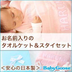 出産祝いに 名前入りタオルケットとスタイのギフトセット(出産...