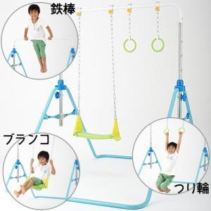 あそびが運動 折りたたみブランコ鉄棒 室内 吊り輪 遊具 逆上がり さかあがり