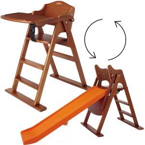 ハイチェアスライダー  テーブル ベビーチェア 木製 すべり台 ダイニング ハイタイプ おりたたみ|babyish
