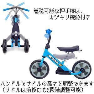 へんしん サンライダーFC ブルー 三輪車 バランスバイク へんしんバイク カジキリ機能付き押手棒 babyish 03