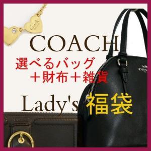 人気ブランド コーチ福袋 コーチファクトリーショップにて買い付けしたバッグ・小物から お好きな商品を...