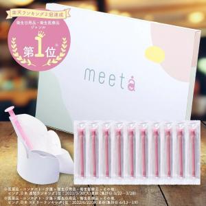 シリンジ法キット meeta ミータ 10回分 妊活 シリンジ セットの画像