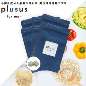 男性妊活専用サプリplusus(プラサス)for men 6袋セット 葉酸 妊活 サプリ 男性妊活サプリ|babylife-labo
