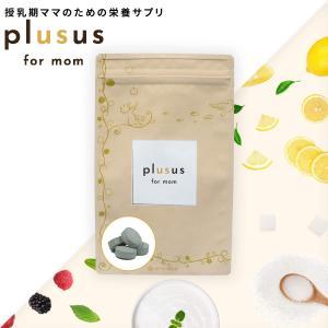 授乳期 専用サプリ plusus(プラサス)for mom  単品 120粒(30日分)サプリ 乳酸菌 ラズベリーリーフ babylife-labo
