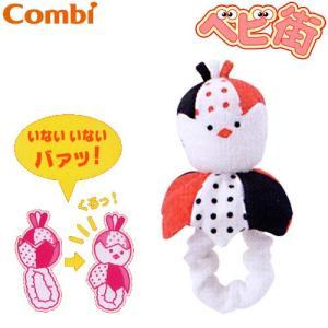 在庫あり コンビ はじめてみえた/布のおもちゃ/にぎにぎ|babymachi