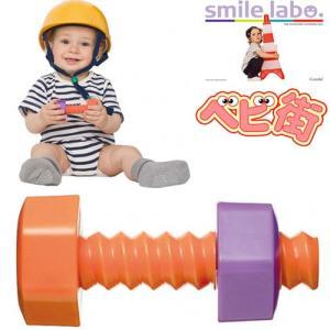 在庫あり コンビ スマイルラボ ネジラトル オレンジ smile labo ガラガラ ラトル 赤ちゃん おもちゃ|babymachi