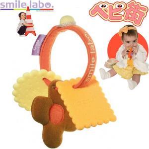 在庫あり コンビ スマイルラボ クッキーはがため smile labo ガラガラ 歯がため お出かけトイ|babymachi