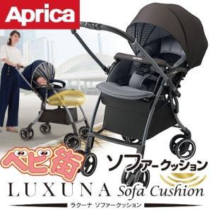 ベビーカー アップリカ ラクーナ ソファークッション モダントライアングルBK/A型 新生児 両対面式 P10 送料無料|babymachi